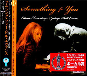 090114elianeelias_something